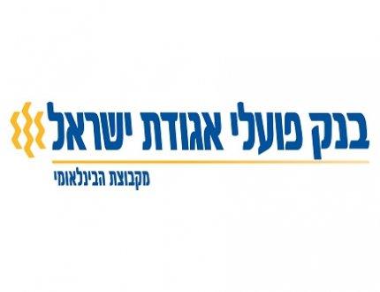 לוגו של בנק פועלי אגודת ישראל משכנתא